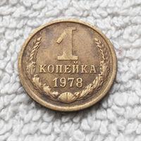 1 копейка 1978 года СССР #12