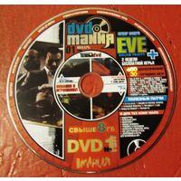 Диск из журнала DVD мания 1/2008