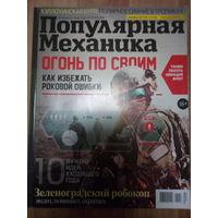 """Журнал """"Популярная Механика"""" декабрь 2013"""