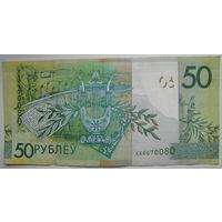 Беларусь 50 рублей образца 2009 года серии ХХ. Красивый номер XX 0070080 (s)