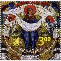 Украина 2015 г. Покрова Богородицы (к 80-летию Пакта Рериха)