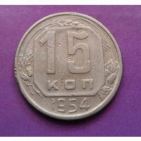 15 копеек 1954 года СССР #06