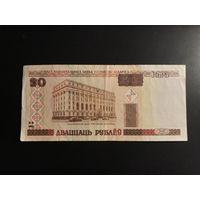 20 рублей 2000 года серия Па