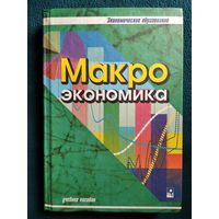 Макроэкономика // Серия: Экономическое образование