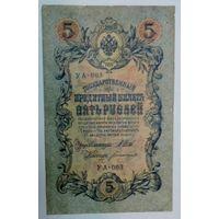 5 рублей 1909г. Упр. Шипов УА-003. Россия.