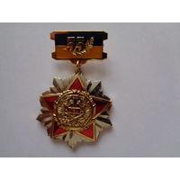 Наградной знак ветеранской организации с удостоверением