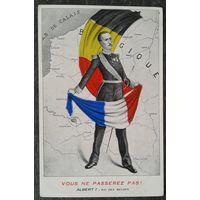 Старинная открытка. Бельгийский король Альберт I. Первая мировая война.