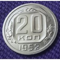 20 копеек 1952 года.