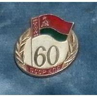 "Значок ""60 лет БССР-КПБ"""