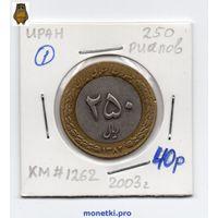 250 риалов Иран 2003 года (#1)