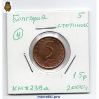 5 стотинок Болгария 2000 года (#4)