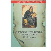 Арабская мелькитская агиография IX-XI веков
