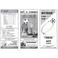 Футбол. Гомель-БАТЭ (Борисов). Гомель.1999.