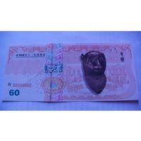 """Китай. коллекционная банкнота 60 юаней """"Китайский лунный календарь"""" 8  распродажа"""