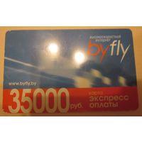 Карточка экспресс- оплаты ByFly