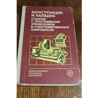 Конструкция и наладка станков с программным управлением и роботизированных комплексов. Учебное пособие для СПТУ. 1986 ГОД