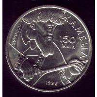 20 Тенге 1996 год Казахстан Балалаечник