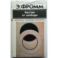 Книга Эрих Фромм - Бегство от свободы 256стр.