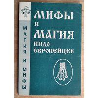 Платов Антон. Мифы и магия индоевропецев. Выпуск N 5
