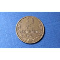 2 копейки 1972. СССР.