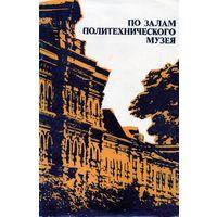 Книга По залам Политехнического музея