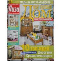 Журнал Мой уютный дом 9-15 . В подарок за любую покупку