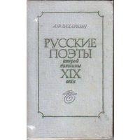 А.Ф.Захаркин Русские поэты второй половины XIX века