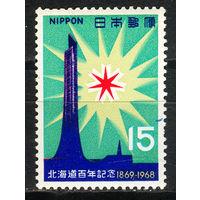 1968 Япония. 100 лет Хоккайдо