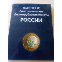Альбом для биметалла России