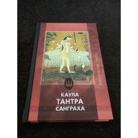 Каула-тантра-санграха