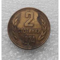 2 стотинки 1974 Болгария #05