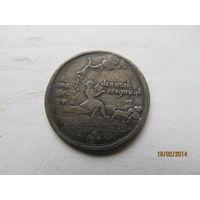 Монета-жетон?