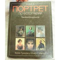Книга Портрет по фотографии.Практическое руководство.