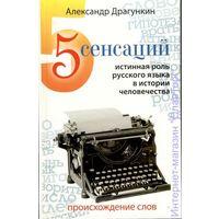 5 Сенсаций (твёрд. пер.)