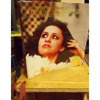 Журнал, о принцессе Шахназ Хусейн, с картинками на иностранном языке