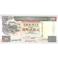 Гонконг, 20 долларов, 1994 г.