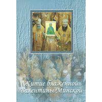 Житие Блаженной Валентины Минской.