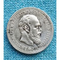 25 копеек 1894 г.(А.Г) Александр III