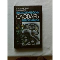 Биологический словарь школьника.