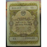 Облигация на сумму 10 рублей (выпуск 1957 года)