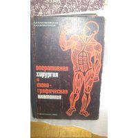 Книга:Оперативная хирургия и топографическая анатомия