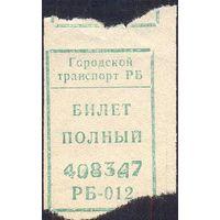 Талон на проезд Витебск ПОЛНЫЙ РБ-012 / на стыке веков/