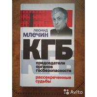 Леонид Млечин. КГБ. Председатели органов госбезопасности. Рассекреченные судьбы.