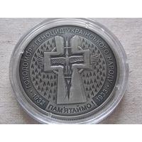 Украина. 5 гривен 2007 года. Голодомор