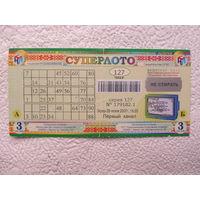 """Лотерейный билет """"Суперлото"""" 29.07.2007,тираж 127"""
