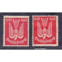 Германия Стандарт  Авиапочта 60 пф ОБА ЦВЕТА (*) 1922 г