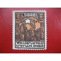Армения Гражданская война зубцовая 5000