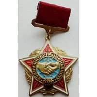 Медаль воину интернационалисту