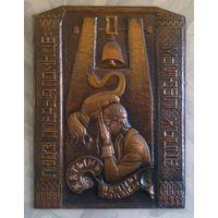 Панно чеканка Хатынь медь 44 х 48,5 см