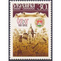 Украина Острог герб